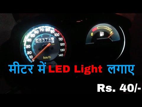 Install Led light in speedometer in Hero Honda splendor plus thumbnail