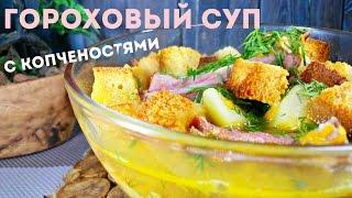 Гороховый суп с копчеными ребрышками рецепт классический с мясом с копченостями