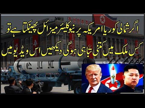 North Korea VS United Estate America - Nuclear Missile War [Latest News]