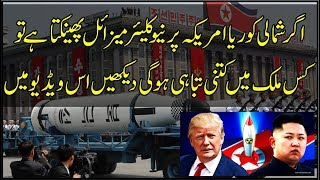 North Korea VS United Estate America - Nuclear Missile War [Latest News]