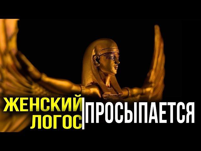 Александр Дугин. Территория ночи. Как женский мир отличается от мужского