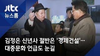 김정은 신년사 절반은 ′경제건설′…대중문화 언급도 눈길