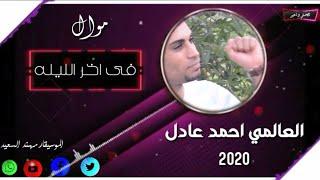 احمد عادل موال  جديد اخر ليله 2020 وشويه حظ مع العالمي مهند السعيد 🔥