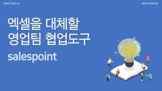 고객 관리의 핵심 salespoint CRM
