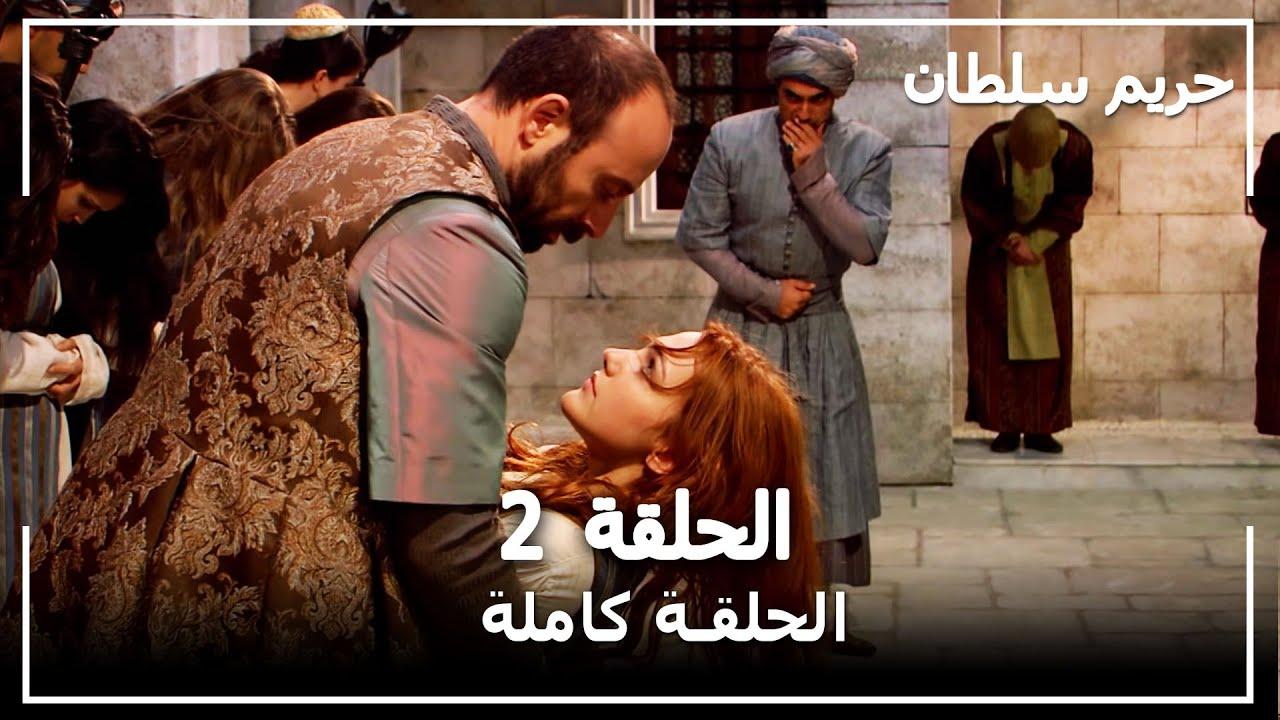 مسلسل حريم السلطان الحلقة 1