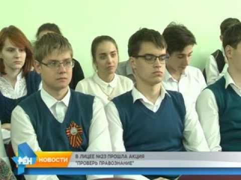 """В Биробиджанском лицее №23 полицейские провели акцию """"Проверь ПРАВОзнание"""""""