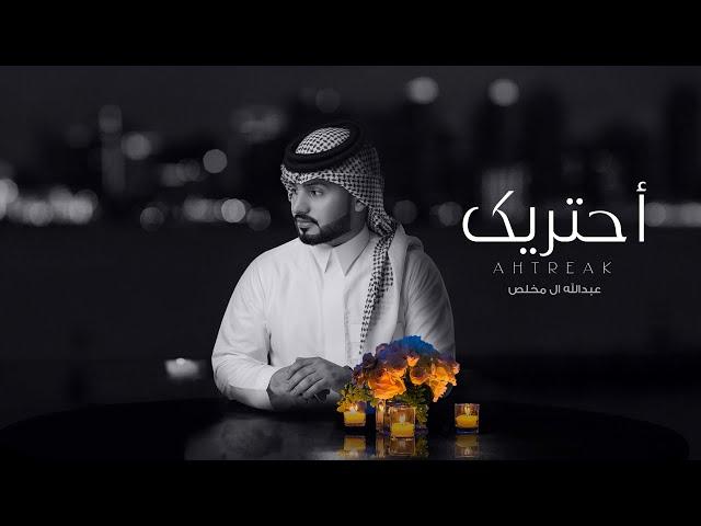 عبدالله ال مخلص - أحتريك (حصرياً)   2021