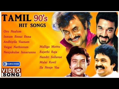 Tamil 90's Hit Songs   Video Jukebox   Ejamaan   Singara Vellan   Ilayaraja Hit Songs   Music Master
