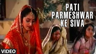 Video Pati Parmeshwar Ke Siva [Full Song] | Ganga Jamunaa Saraswati download MP3, 3GP, MP4, WEBM, AVI, FLV September 2017