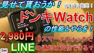 【格安】2980円のドンキWatchが登場!!AppleWatchを価格で圧倒する、スマートウォッチの実力とは!?