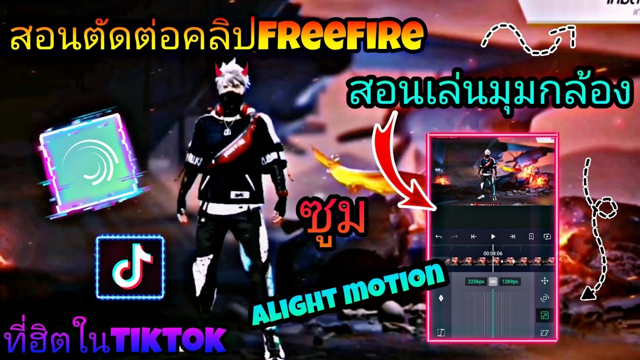 สอนตัดต่อคลิปFreeFireซูม+เล่นมุมกล้องเท่ๆด้วยแอปAlightmotionที่ฮิตในtiktok