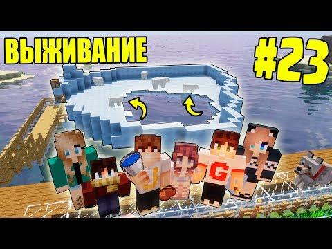 МАЙНКРАФТ ВЫЖИВАНИЕ #23 | ПОСТРОИЛИ ЛЕДЯНОЙ ОСТРОВ ДЛЯ МИШЕК / ВАНИЛЬНОЕ ВЫЖИВАНИЕ В Minecraft