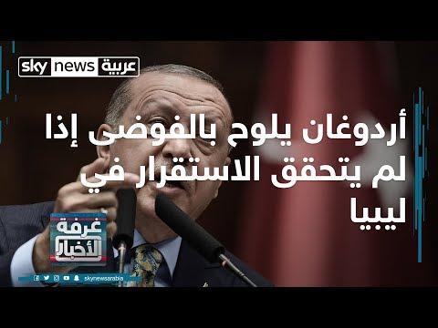 أردوغان يلوح بالفوضى في دول حوض المتوسط إذا لم يتحقق الاستقرار في ليبيا  - نشر قبل 11 ساعة