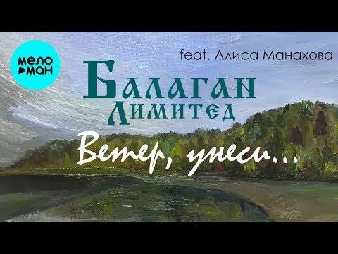 Балаган Лимитед feat Алиса Манахова - Ветер унеси Single