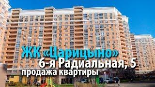 квартира восточное бирюлево   купить квартиру жк царицыно   квартира метро царицыно   53472