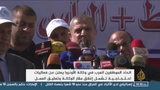 موظفو أونروا يعلقون العمل بمرافقها بغزة ومدن بالضفة