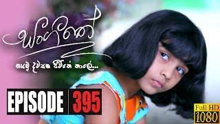 Sangeethe | Episode 395 26th October 2020 Thumbnail
