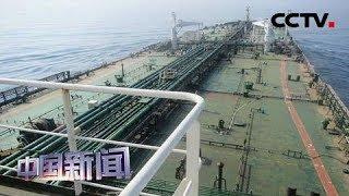 [中国新闻] 伊朗油轮在红海遭袭 海湾局势更紧绷?| CCTV中文国际
