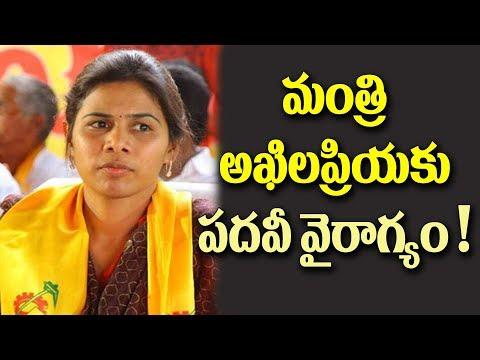 మంత్రి అఖిలప్రియకు ఏమైంది? ఎక్కడున్నారు..?| Is Minister Akhila Priya Discontent with her Post..!?