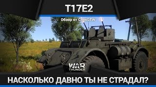 War Thunder - Обзор Т17Е2