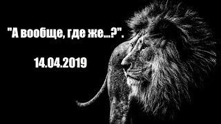 Серия 1 ''С царями - по царски'' Часть 3 ''А вообще, где же....?'' 14.04.2019