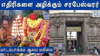 madambakkam-dhenupureeswarar-temple-video