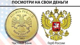 Банк России судится с Правительством РФ! Все по закону!