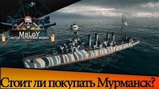 Стоит ли покупать Мурманск? Что лучше Омаха или Мурманск?World of Warships WOWS(Всем привет! В этом видео мы более подробно рассмотрим Мурманск и сравним его с Омахой. Посмотрим какие..., 2015-09-15T16:51:09.000Z)