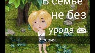 """Аватария.Фильм """"В семье не без урода""""!!!Серия 2."""