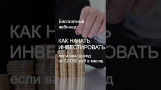 Как начать инвестировать, имея доход от 32000 рублей