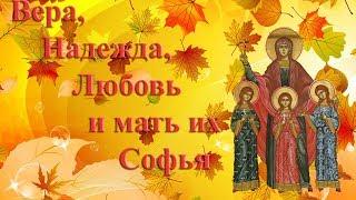 #Сёстры Вера Надежда Любовь  sisters faith hope love