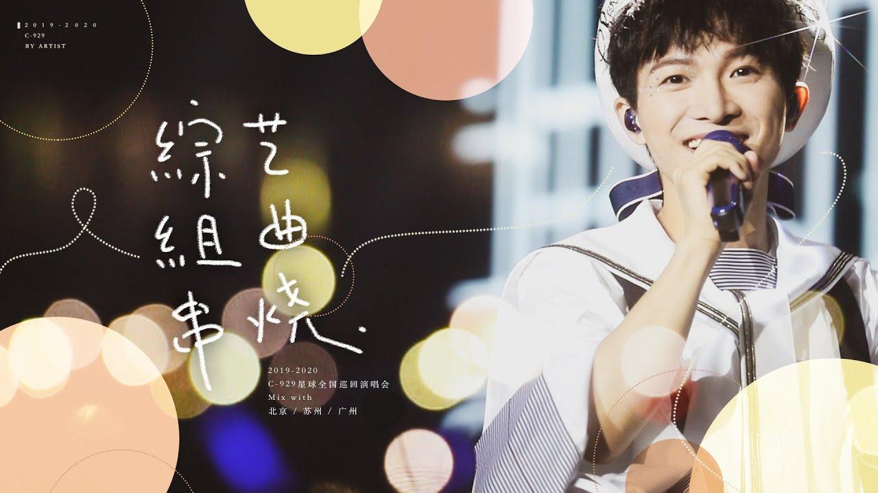 「周深 Zhou Shen」2019-2020《综艺组曲串烧 TV Show Songs Compilation》Live Fancam 饭拍 HQ 高清全景致精剪(多场次混剪)