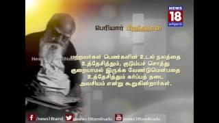 Thanthai Periyar Birthday Quotes 7 News18 TamilNadu
