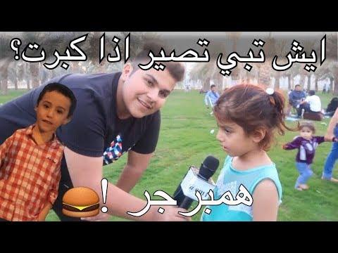 مقابلات الشارع وش تبي تصير اذا كبرت 👶🏻😂