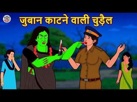 जुबान काटने वाली चुड़ैल | Bhootiya Kahaniya | Horror Stories | Hindi Kahaniya | Hindi Stories