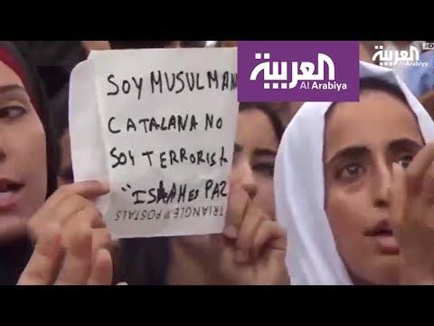 الجالية المسلمة في برشلونة تنظم مظاهرات تضامنية مع أهالي ضحايا الهجمات