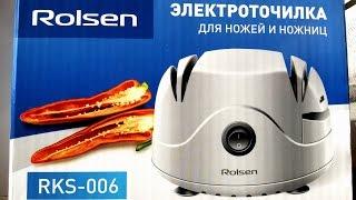 Обзор Rolsen RKS-006. Электроточилка для ножей, ножниц и плоских отверток.