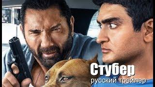 Стубер / Али, рули! (Stuber) 2019 Русский трейлер Озвучка КИНА БУДЕТ