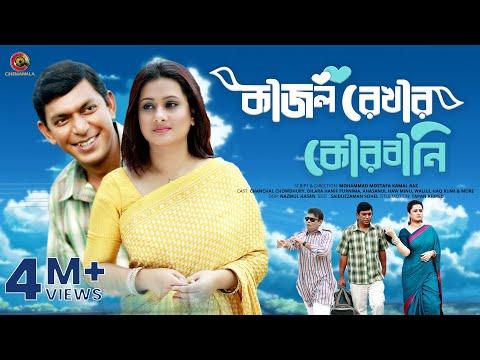 Romantic Comedy Drama ft. Chanchal Chowdhury & Purnima  KAJOL REKHAR KORBANI  Bangla New Natok HD