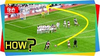 World Cup Special: हवा में कैसे मुड़ जाती है Football? Science of Curved Free-Kicks I Magnus effect