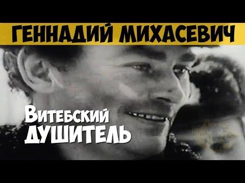 Геннадий Михасевич. Серийный убийца, маньяк. Витебский душитель. Белорусский Чикатило
