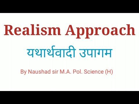 Realism Approach in Hindi यथार्थवादी उपागम
