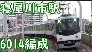 【休日夕方】京阪電車 いろんな列車がくる寝屋川市駅【2600系・6000系・7000系・13000系・・】