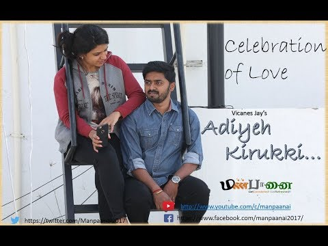Adiyeh Kirukki | Cover Video | Manpaanai