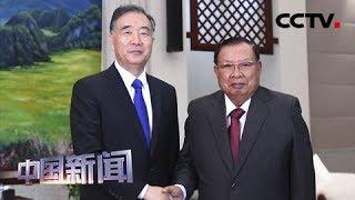[中国新闻] 汪洋对老挝进行正式访问 | CCTV中文国际