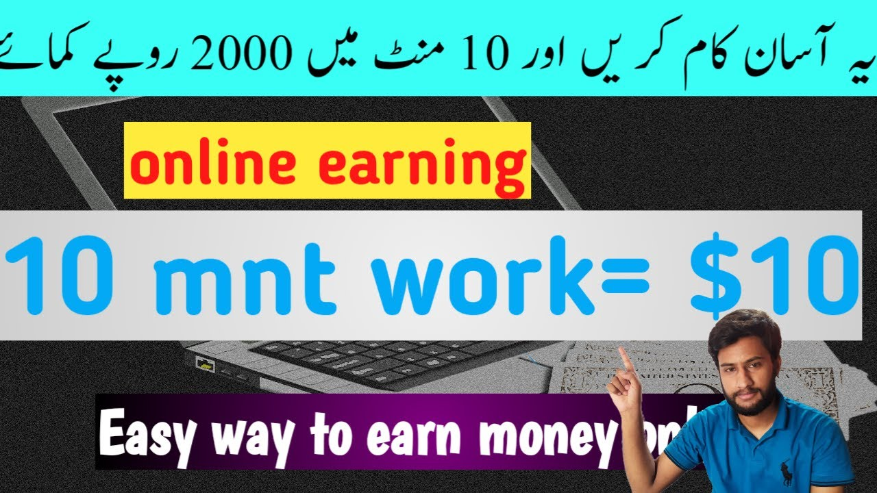 Easy methods to earn money online | Online earning in Pakistan 2020 | Make real money online