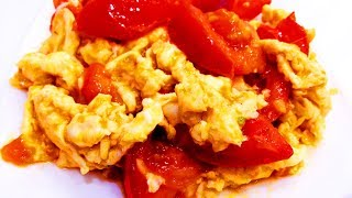 Китайская кухня.  Жареные помидоры с яйцами 西红柿炒鸡蛋