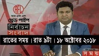 রাতের সময় | রাত ৯টা | ১৮ অক্টোবর ২০১৮ | Somoy tv bulletin 9pm | Latest Bangladesh News