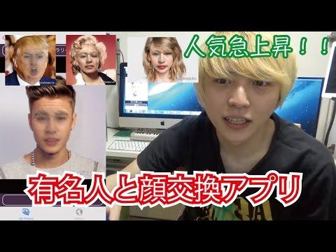 【有名人と顔交換アプリ】「Face Swap Live Lite( フェイススワップ)」【アプリ王】 動画