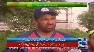 Video Mohammad Asif, Wahab Riaz, Salman Butt Massage On Pak-India Cricket Match | 24 News HD download MP3, 3GP, MP4, WEBM, AVI, FLV September 2018